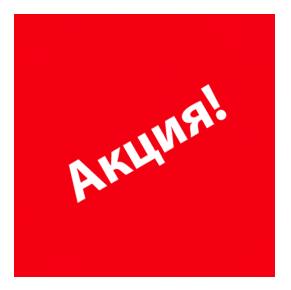 АКЦИЯ!